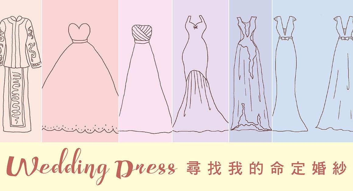婚紗禮服,婚紗,婚紗推薦,台北婚紗推薦,禮服,禮服出租,手工婚紗,晚禮服,白紗禮服,蘿亞,蘿亞婚紗,蘿亞結婚精品,台北蘿亞