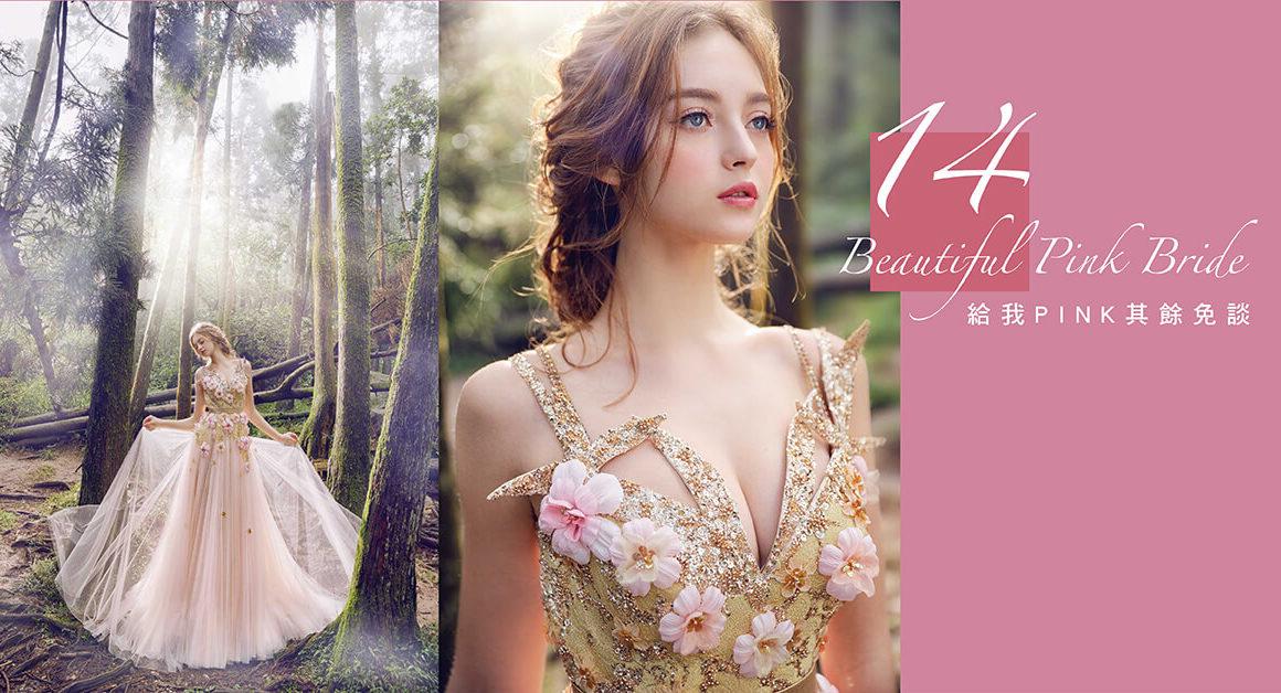 粉紅色婚紗-粉紅色禮服-婚紗款式-婚紗照-拍婚紗-婚紗推薦-台北-蘿亞婚紗