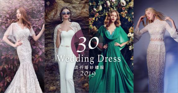 2019婚紗趨勢-流行婚紗趨勢