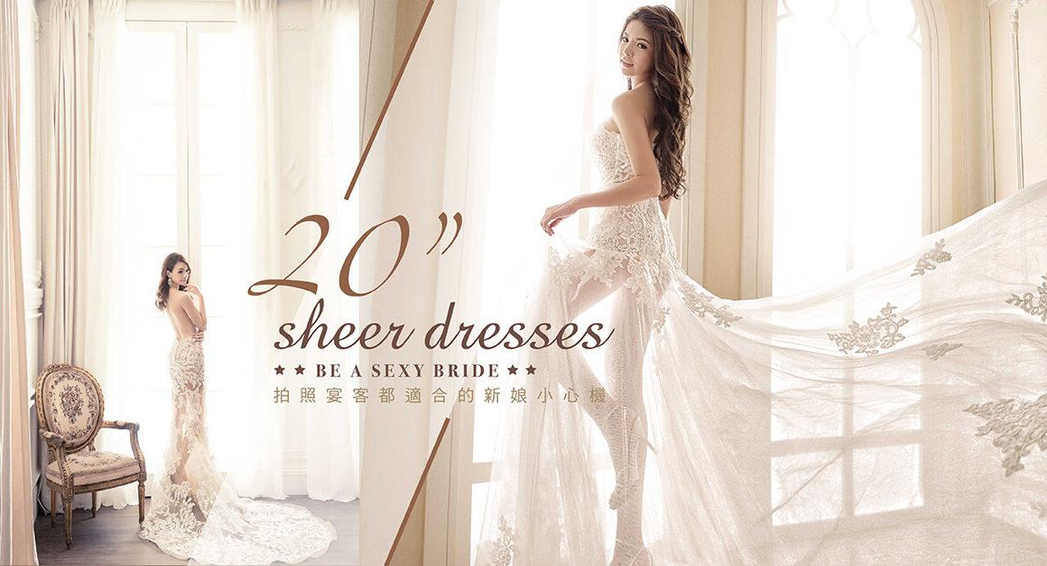 裸紗婚紗-裸紗禮服-婚紗款式-婚紗照-拍婚紗-婚紗推薦-台北-蘿亞婚紗