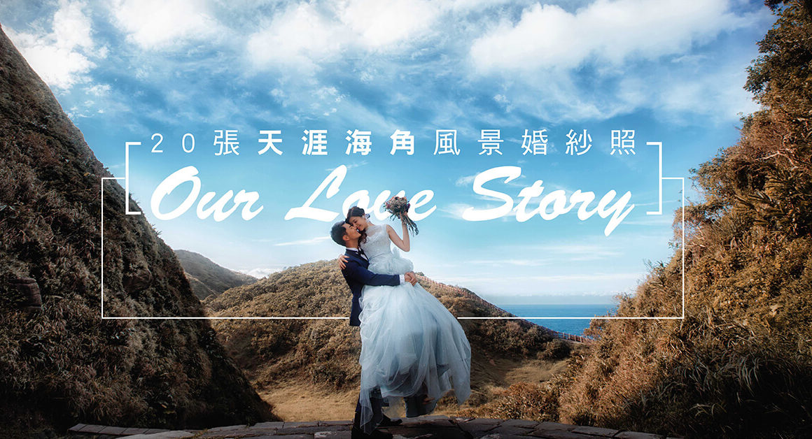 婚紗景點-基隆婚紗景點-婚紗照-台北-拍婚紗-蘿亞婚紗