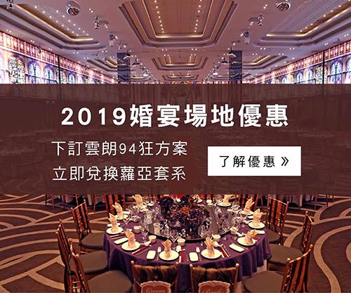 2019婚宴場地優惠-翰品/兆品/頤品-蘿亞婚紗