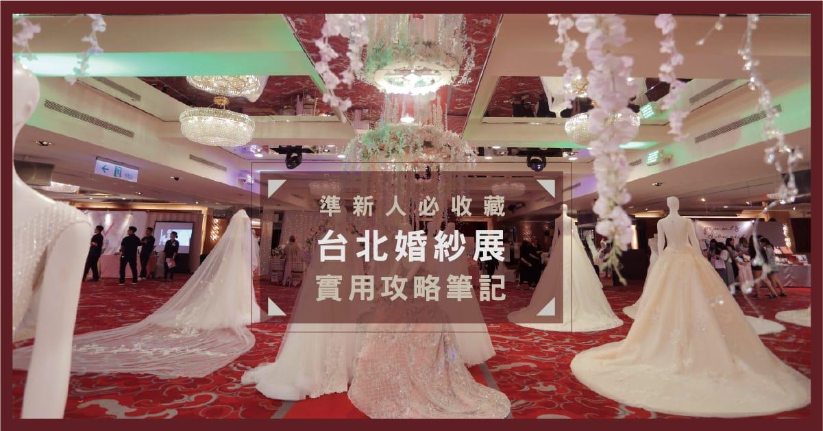 婚紗展-台北婚紗展-婚紗展門票-世貿婚紗展-婚禮博覽會-婚紗展評價
