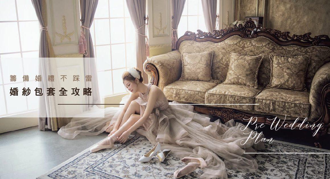 拍婚紗價格-婚紗包套注意事項-婚紗包套項目表-婚紗包套價格-台北婚紗推薦蘿亞婚紗-feature image