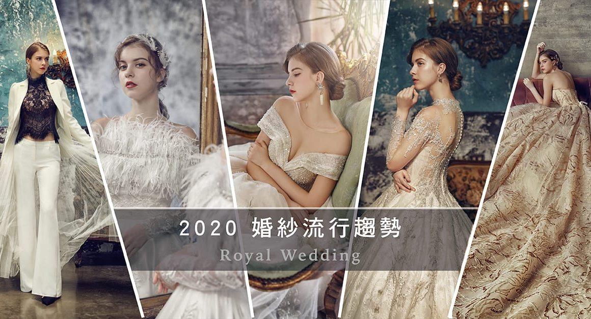 2020婚紗推薦-2020婚紗趨勢-流行婚紗禮服款式-2020婚紗trend-婚紗款式2020-蘿亞婚紗2020流行新款婚紗禮服-feature image