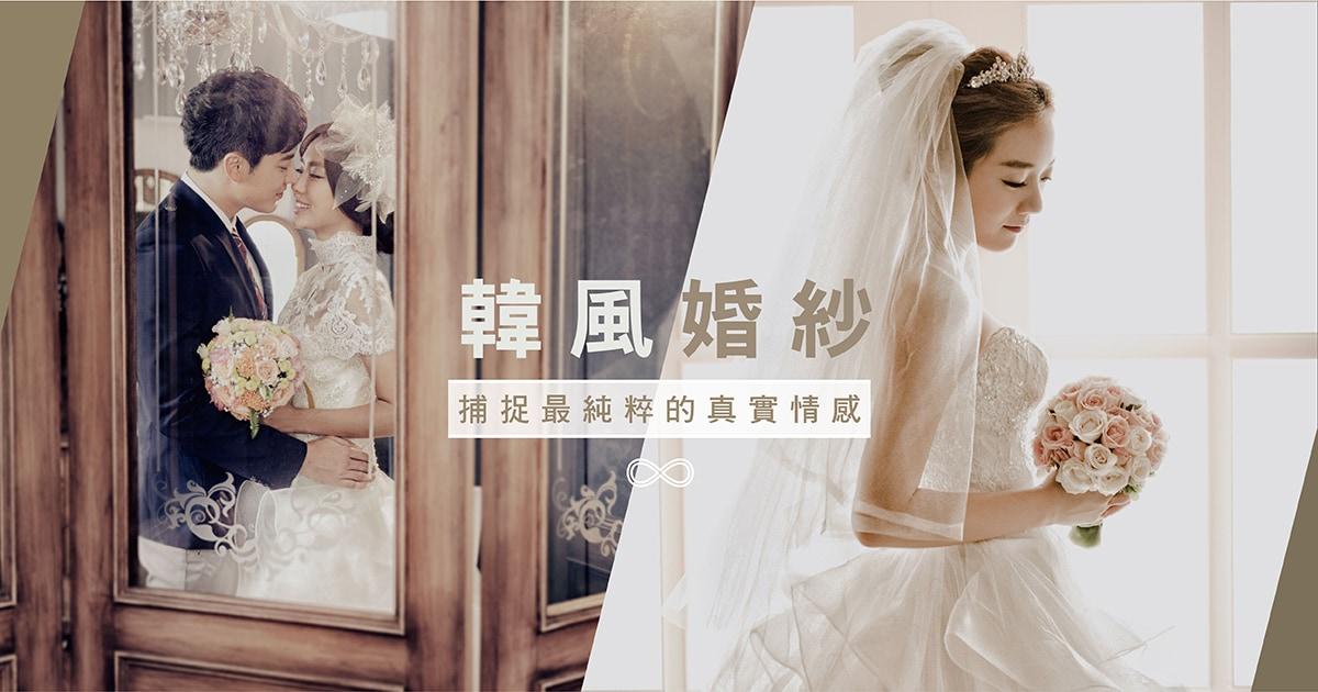 韓式婚紗-韓國婚紗-韓風婚紗-韓國婚紗攝影-featured-image