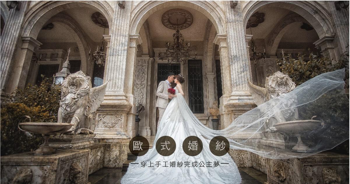 手工婚紗-歐式婚紗-明星婚紗照-白紗禮服-古典婚紗