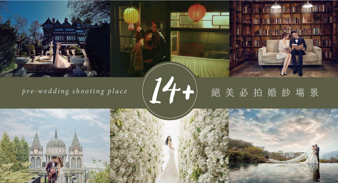 婚紗基地-婚紗攝影-景點-台北-蘿亞婚紗-推薦-14婚紗場景