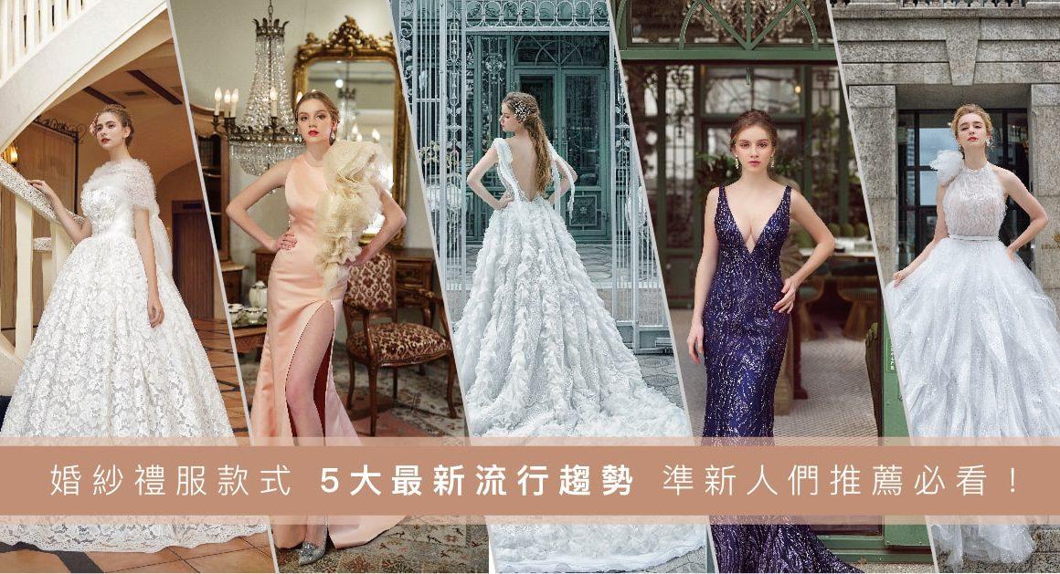 婚紗禮服款式五大最新流行趨勢