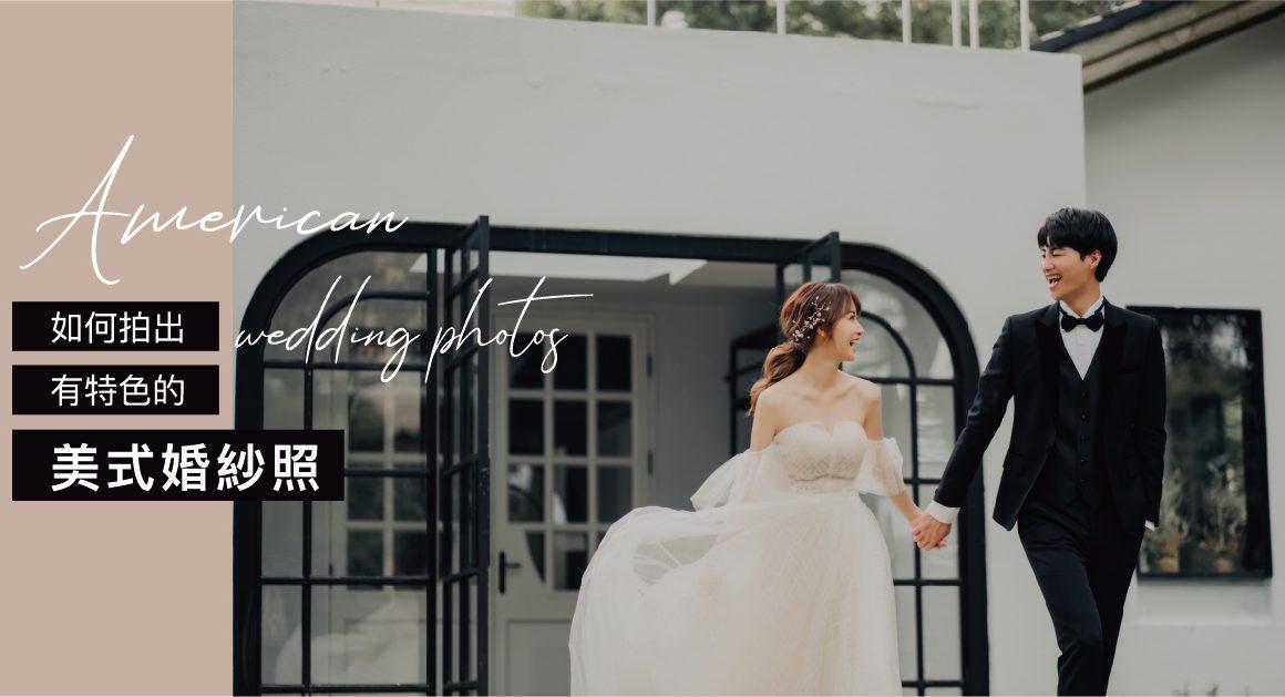 美式婚紗推薦-美式婚紗台北-美式婚紗景點-美式婚紗禮服