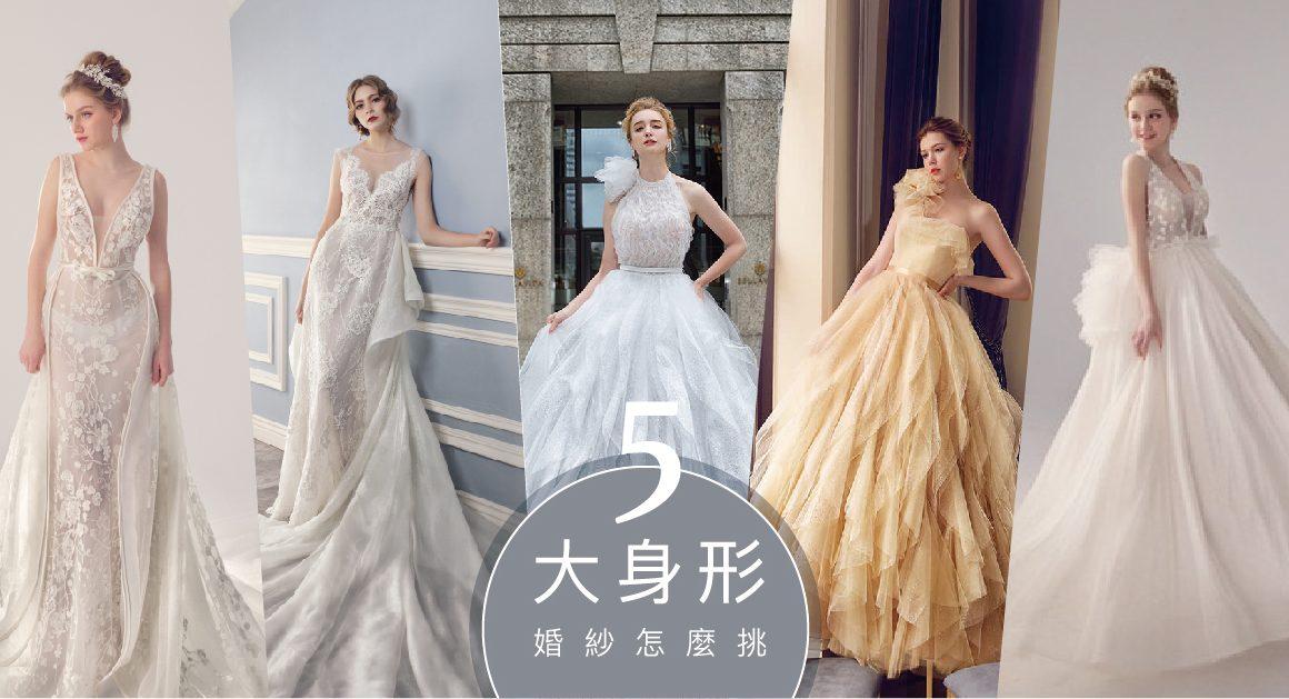 婚紗挑選-婚紗身形-婚紗款式-婚紗推薦-蘿亞婚紗