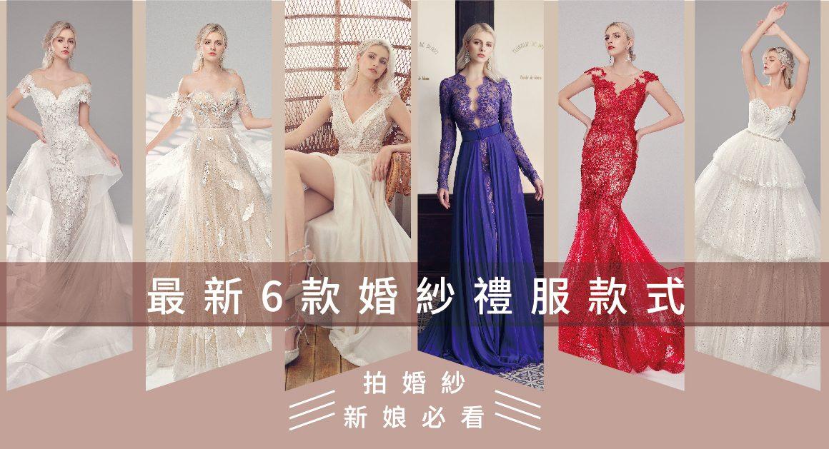 婚紗禮服-2021婚紗款式-2021婚紗流行趨勢-婚紗禮服款式-禮服風格-台北婚紗推薦-蘿亞婚紗