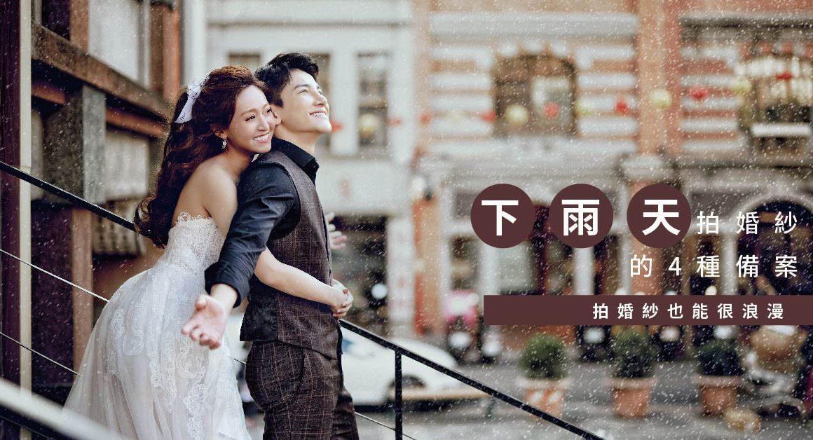 雨天婚紗-地點-雨天備案-婚紗景點-台北-拍婚紗-蘿亞婚紗-婚紗照