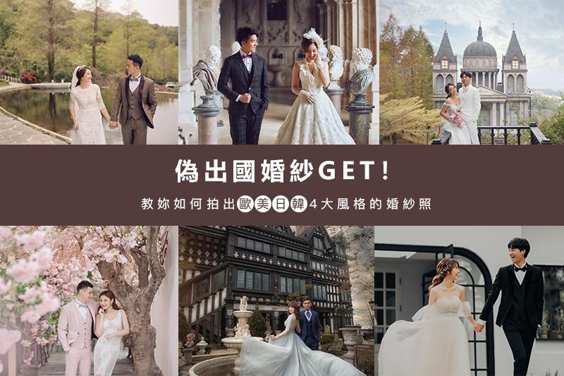 偽出國-婚紗-國外婚紗-歐式婚紗-韓式婚紗-美式婚紗-日式婚紗-台北婚紗-婚紗照-婚紗照風格