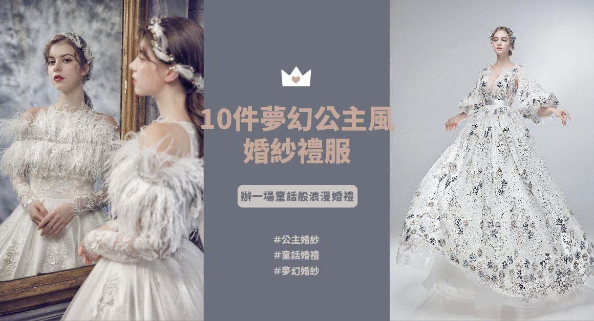 公主風婚紗-新娘禮服-婚紗禮服-台北婚紗-推薦-蘿亞婚紗