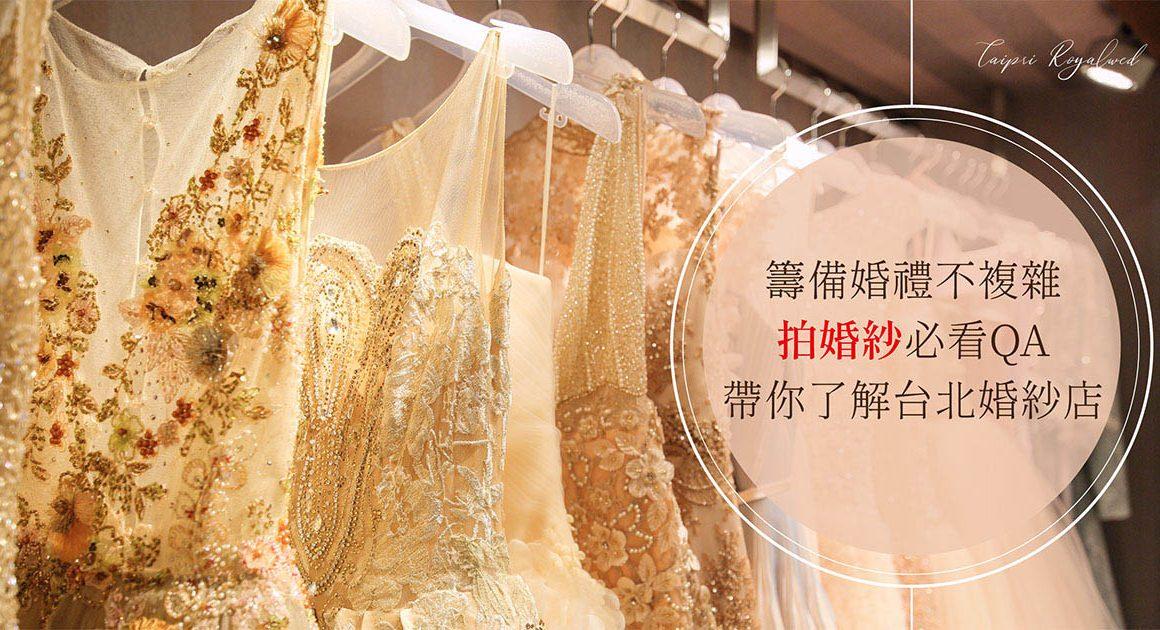 台北婚紗-推薦-ptt-婚紗店-婚紗公司-蘿亞婚紗