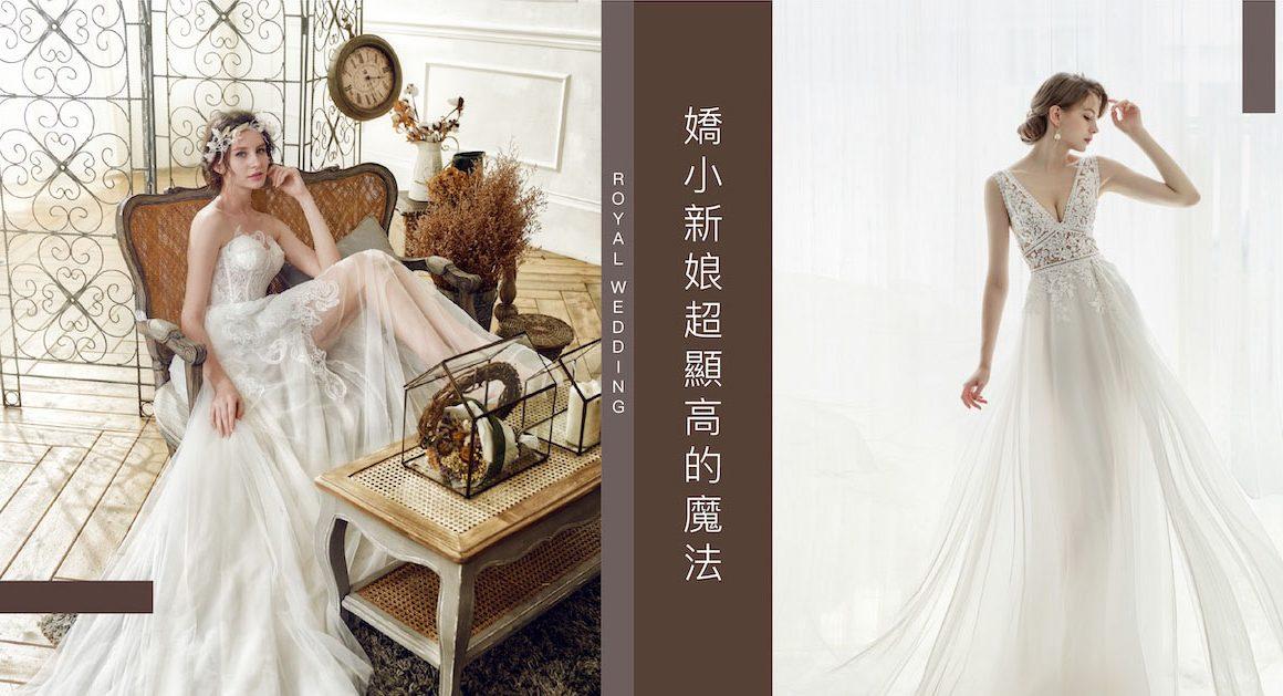小隻女婚紗-新娘禮服-婚紗禮服-台北婚紗推薦-蘿亞婚紗