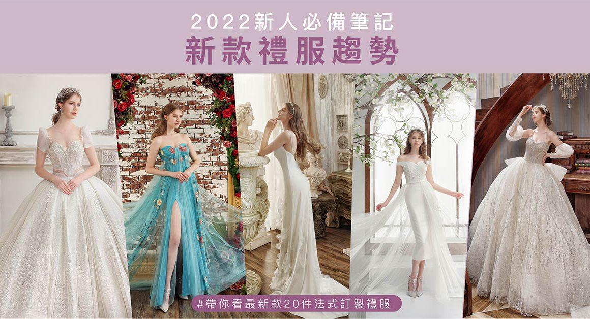2022婚紗-新娘禮服-婚紗款式-婚紗趨勢-台北婚紗-推薦-蘿亞婚紗